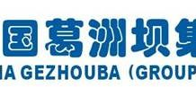 China Gezhouba Group