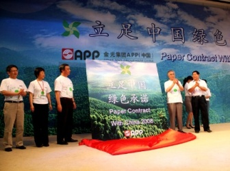 APP_launched_Paper_Contract_with_China